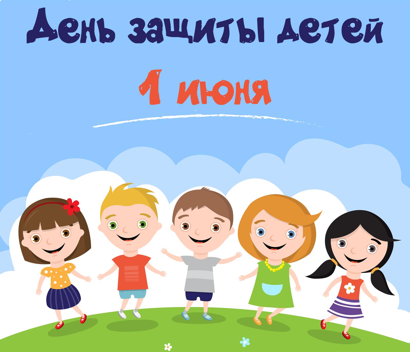 Города, открытка к дню защиты детей 1 июня