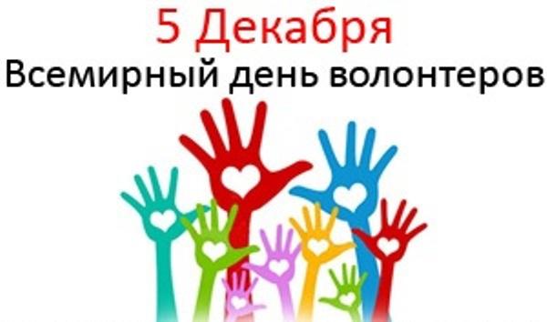 Открытка на день волонтера